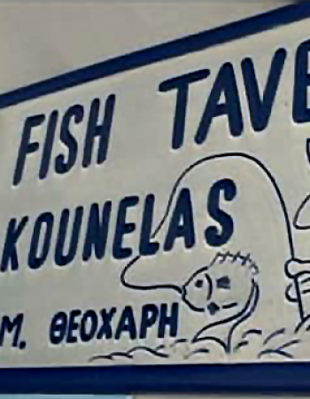 Fish Tavern Kounelas
